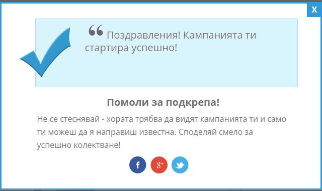 стартирала_кампания