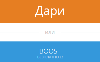 boostwhere