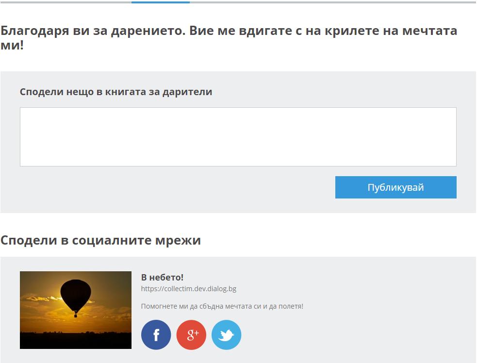 wmestu_lajtboks_epay_krai